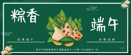 粽香端午节节日公众号首图