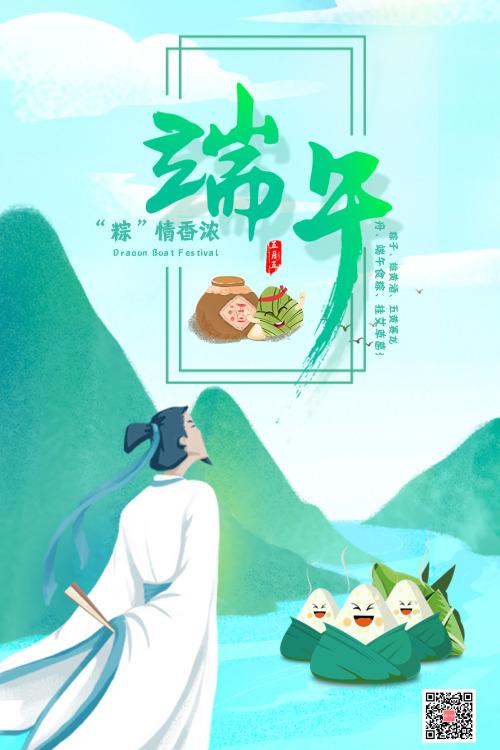 端午节粽情香浓公众号竖版配图