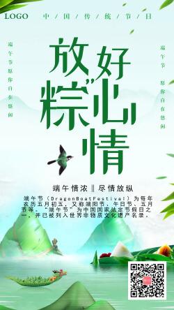 端午清新粽子促销手机海报