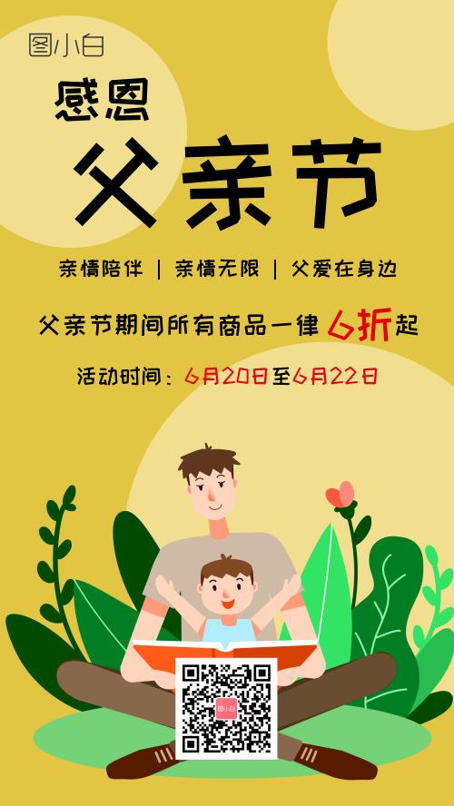 父亲节活动促销手机海报