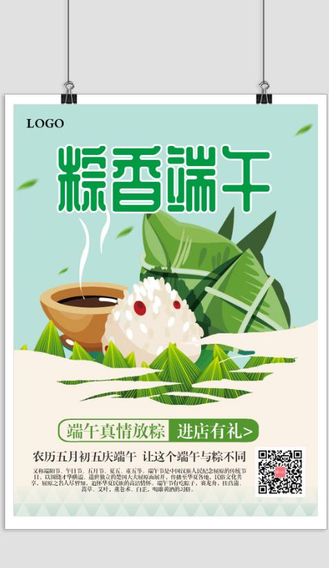 绿色中国风端午节印刷海报