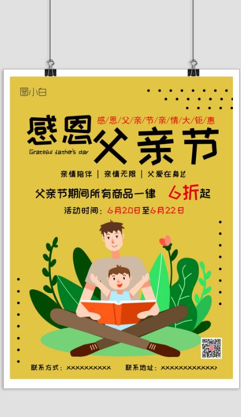 父亲节活动促销印刷海报