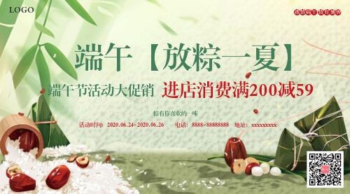 端午美味粽子促销海报横版海报