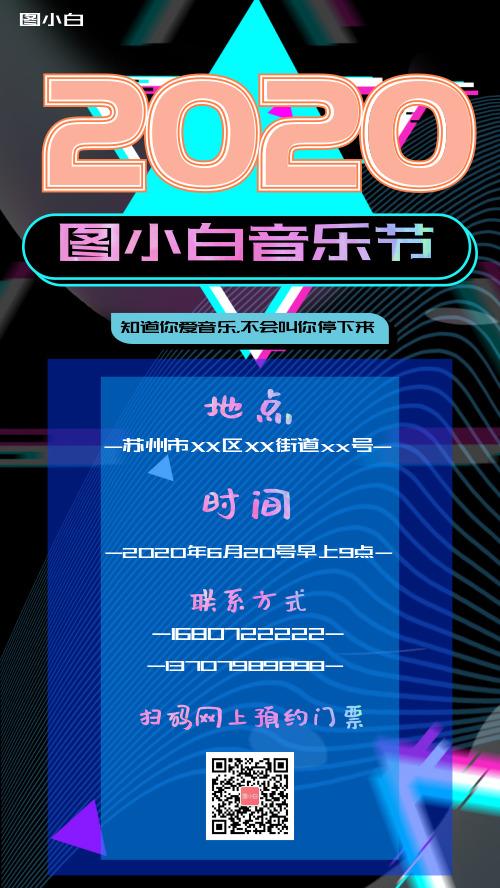 音乐节宣传手机海报