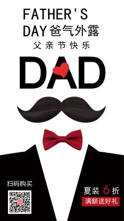 父亲节促销手机海报