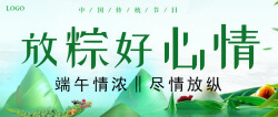 端午清新粽子促销海报公众号首图