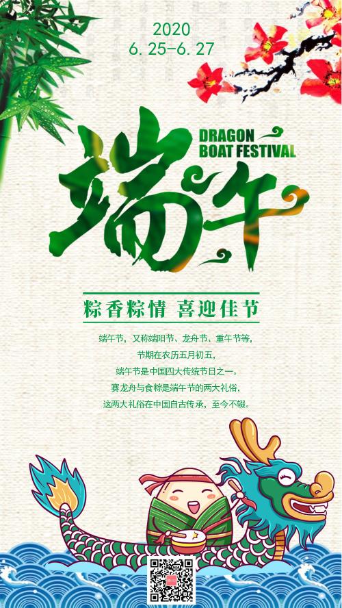 传统元素中国风喜迎端午手机海报