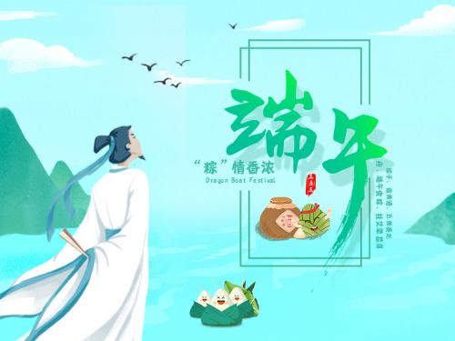 端午节粽情香浓横版公众号配图