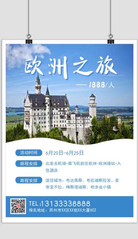 欧洲之旅旅行社宣传