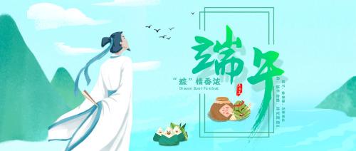 端午节粽情香浓公众号首图