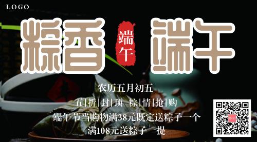 黑色中国风端午节横版海报