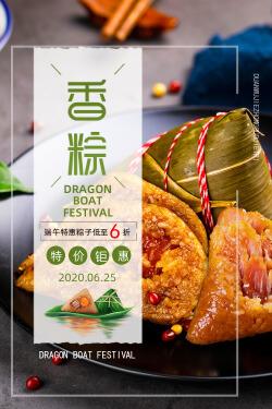 中华传统节日端午香粽公众号竖版配图