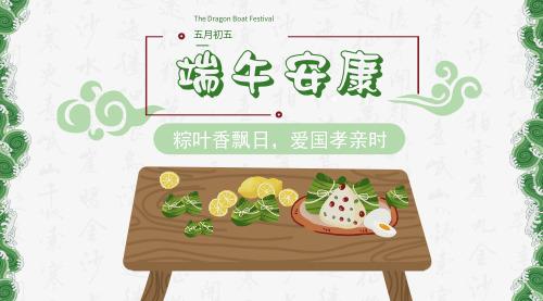 简约大气中国传统风格端午横版海报
