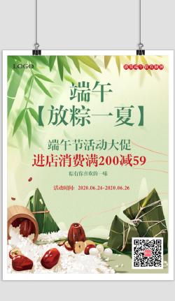 端午美味粽子促销海报印刷海报