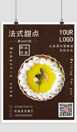 简约甜点促销印刷海报