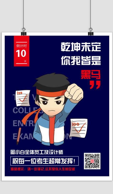 紫色商务高考倒计时宣传印刷海报