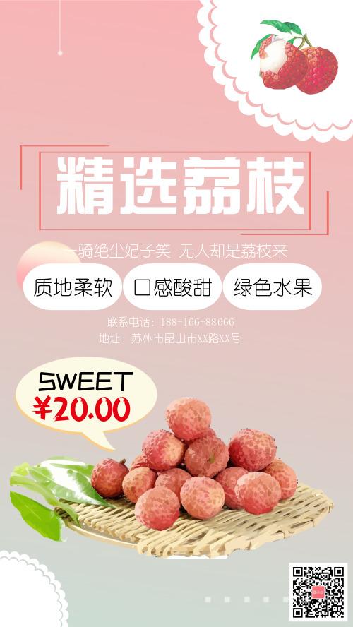 荔枝水果热卖宣传手机海报