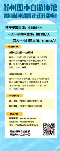 游泳館暑期招生營銷長圖