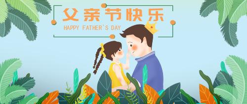 简约大方清新插画父亲节公众号首图