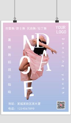 简约清新舞蹈招生印刷海报