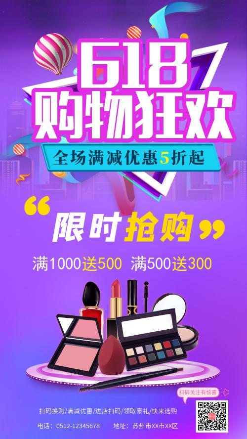 618购物狂欢时尚海报