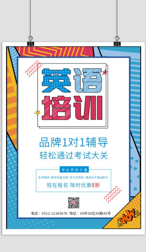 酷炫波普风英语培训招生海报