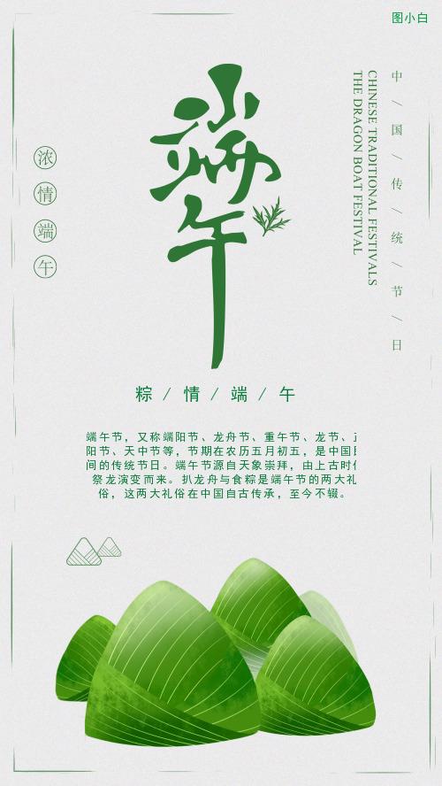 粽情端午传统节日清新手机海报