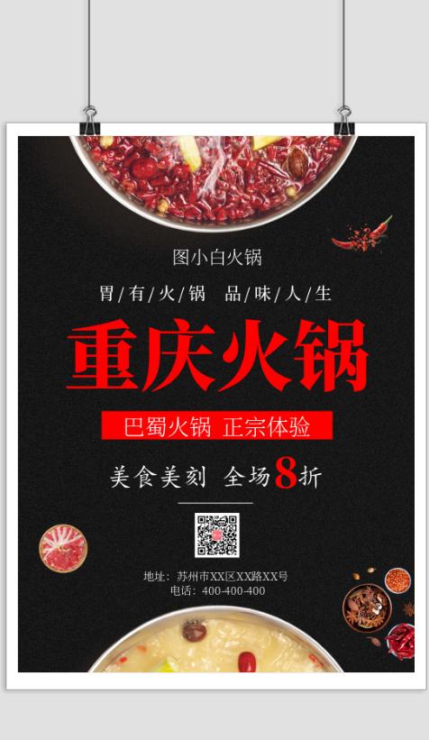 品味人生重庆火锅店铺印刷折扣海报
