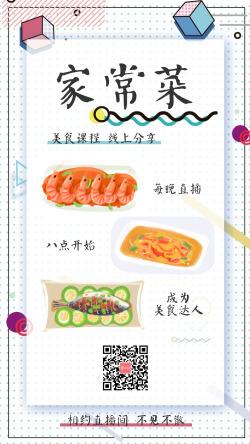 美食直播宣传手机海报