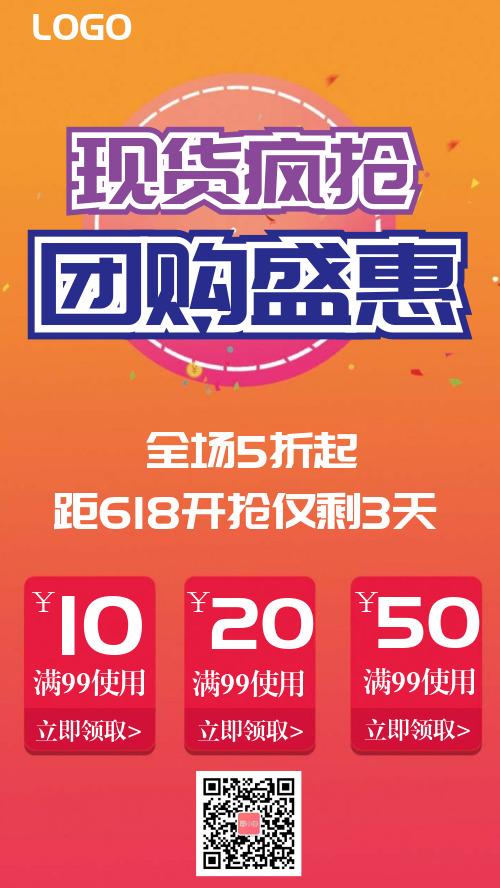 618狂欢购手机海报