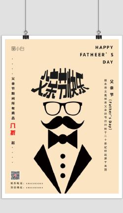 父亲节纯色简约印刷海报
