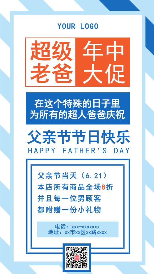 蓝色简约年中大促父亲节手机海报