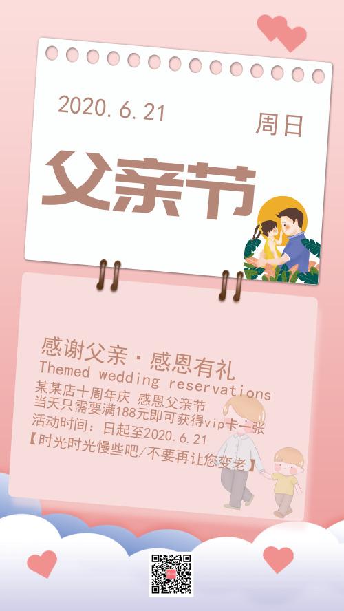 清新简约感恩父亲节节日手机海报
