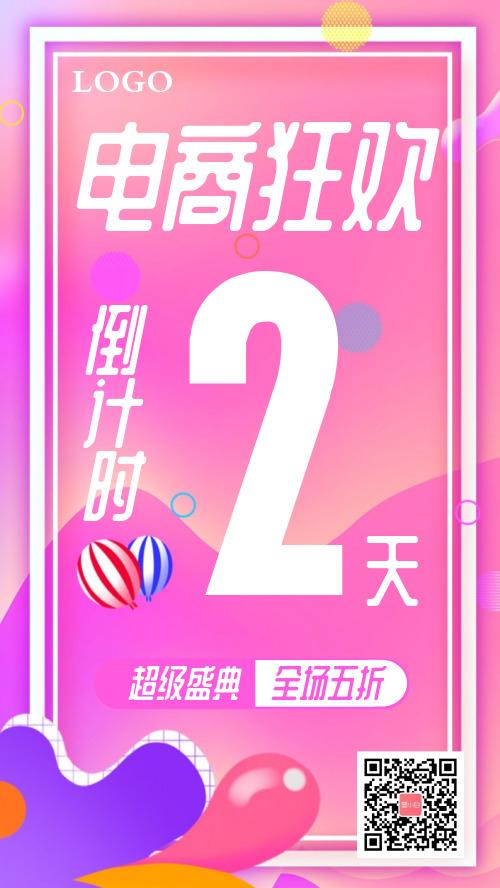 粉色渐变电商倒计时手机海报
