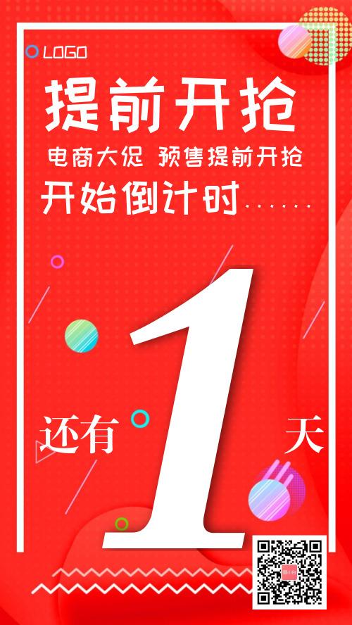 红色炫酷电商倒计时促销海报背景