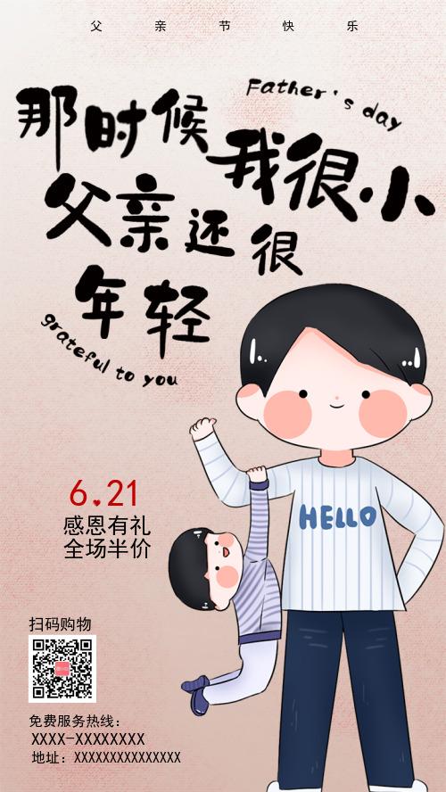 插画风父亲节活动手机海报
