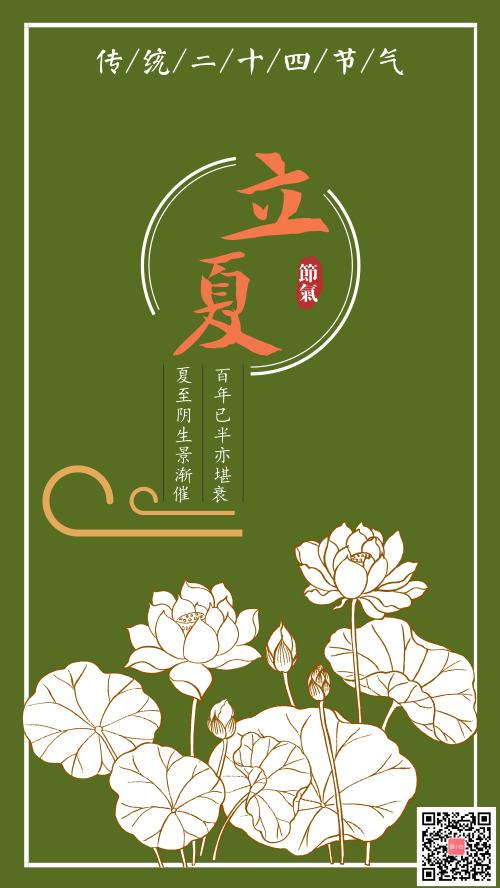 立夏夏至传统二十四节气宣传海报