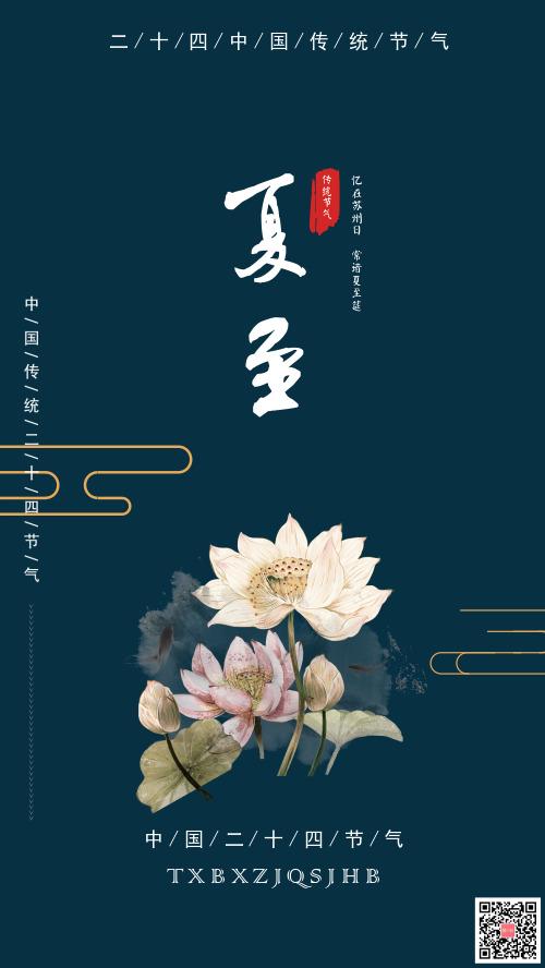 中国传统二十四节气夏至宣传手机