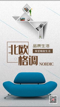简约北欧风家具手机海报