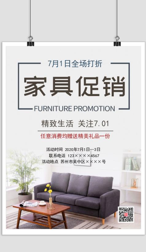 精致生活家具促销印刷海报