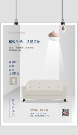 高级简约风家具宣传印刷海报