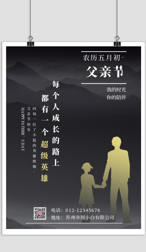 父亲节创意泼墨山水印刷海报