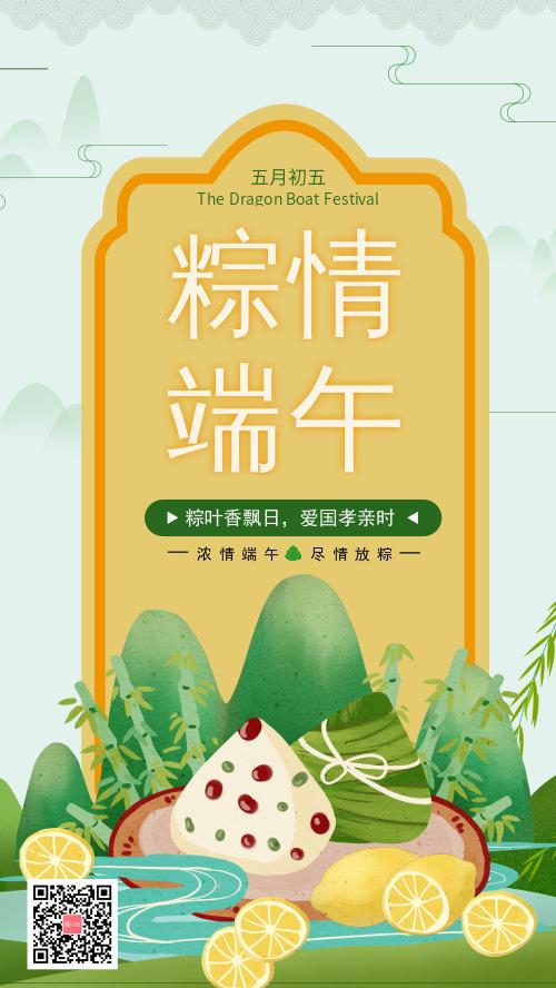 中国风传统节日端午海报