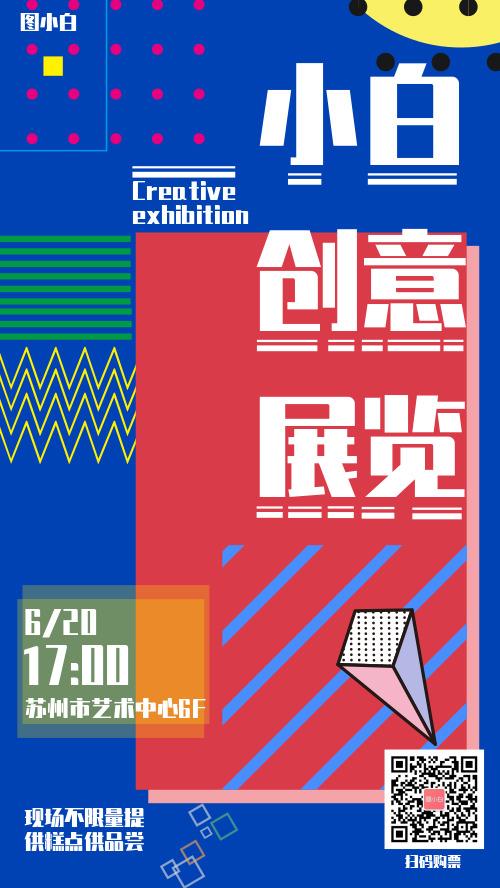 简约创意艺术展览手机海报