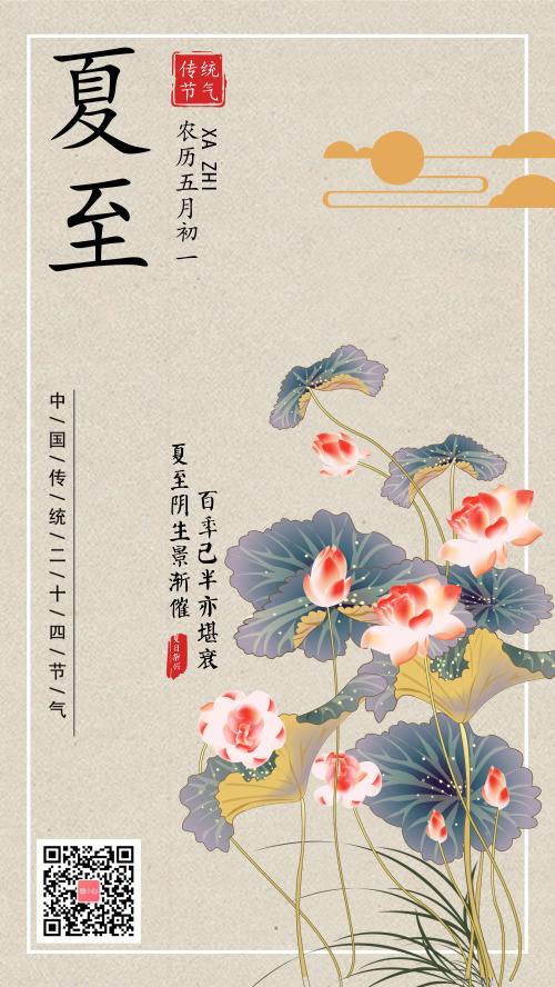 夏至古风传统二十四节气宣传海报