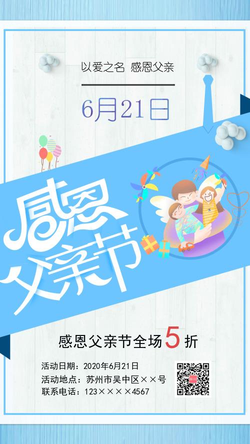 父亲节5折促销手机海报