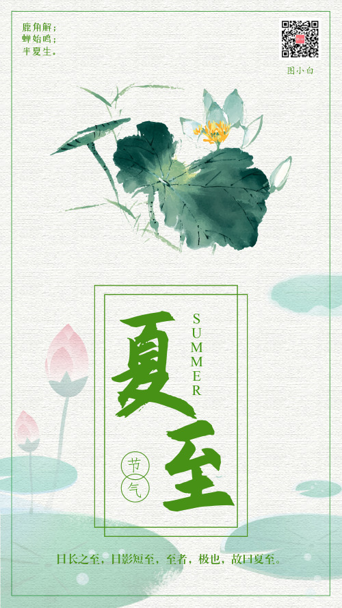 夏至节气绿色清新手机海报