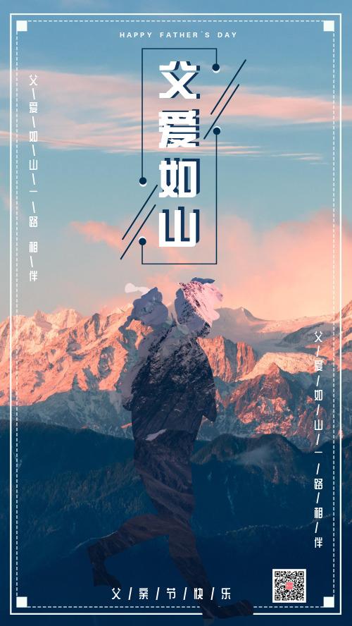 简约大方温馨剪影父亲节宣传海报