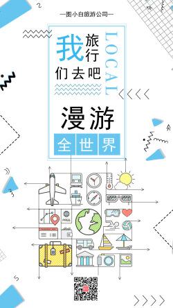 手绘风旅游公司宣传手机海报