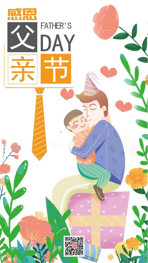 简约卡通系列父亲节节日手机海报